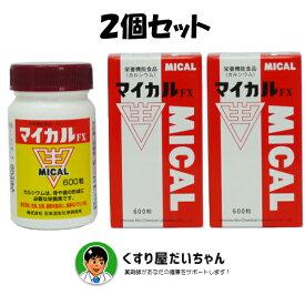 【マイカルFX(600粒)×2個セット】リン カルシウム をバランス良く含んだ栄養補助食品 fs04gm【健康食品】