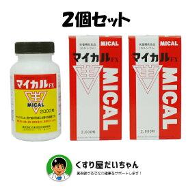 【健康食品】【マイカルFX(2000粒)2個セット】健康補助食品リン カルシウム をバランス良く含んだ栄養補助食品サプリメント サプリ 粒タイプ