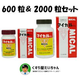 【マイカルFX(600粒)&(2000粒)セット】リン カルシウム をバランス良く含んだ栄養補助食品 【健康食品】