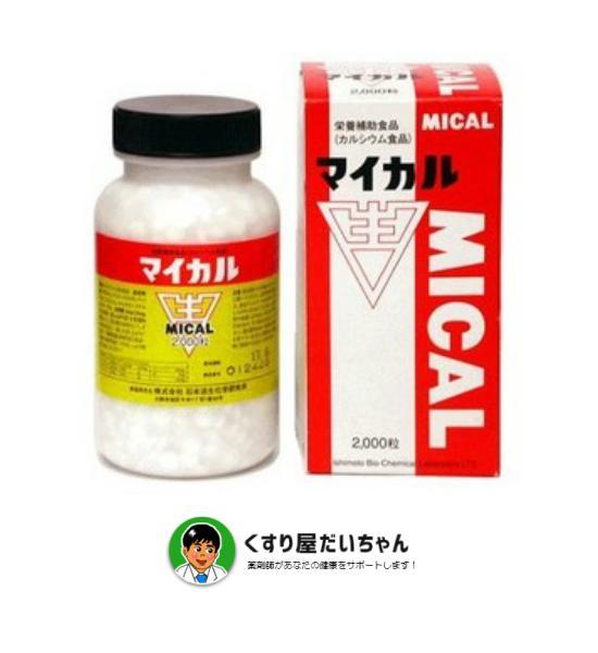 【健康食品】【マイカル(2000粒)】健康補助食品鉄 リン カルシウム をバランス良く含んだ栄養補助食品サプリメント サプリ 粒タイプ