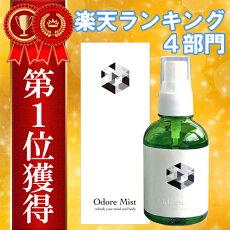 塩化アルムニウム13%スプレータイプの制汗剤オドレミスト