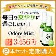 【定期購入・制汗剤】オドレミスト60ml新発売!od1