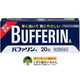 【第(2)類医薬品】バファリンA 20錠ゆうパケット発送