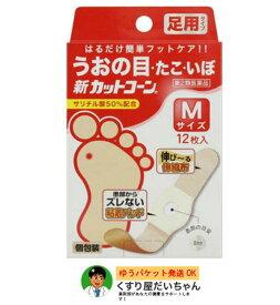 【第2類医薬品】新カットコーン★Mサイズ 12 枚4個までゆうパケット発送ok