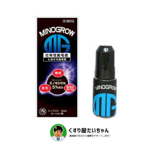 【第1類医薬品】ミノグロウ(60mL)リアップX5と同一のミノキシジル5%配合!(レターパック発送)