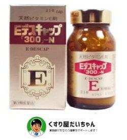 【第3類医薬品】Eデスキャップ「300」-N 210カプセル