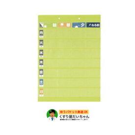 お薬カレンダー(1週間用)ゆうパケット【衛生雑貨】