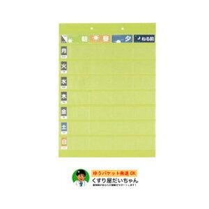 2枚入りお薬カレンダー(1週間用)ゆうパケット発送【衛生雑貨】