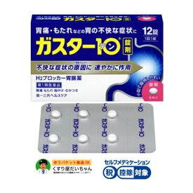 【第1類医薬品】ガスター10 12錠ゆうパケット発送ok