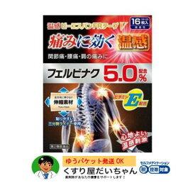 【第2類医薬品】温感ビーエスバンFRテープV 16枚入(8枚×2袋)【セルフメディケーション控除対象】ゆうパケット発送