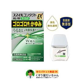 【第3類医薬品】スマイルコンタクトAL-W 12mlゆうパケット発送