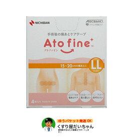 【衛生雑貨】Atofine(アトファイン)LL15〜20cmの傷跡に4枚入り ATFLL ゆうパケット発送