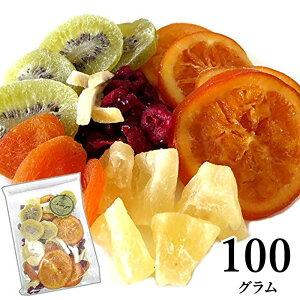 ドライフルーツ ミックス 100g 6種類のプレミアムミックスセット 送料無料 父の日 ギフト プレゼント 贈り物 オレンジ アプリコット キウイ クランベリー パイン レモン フルーツティー 紅茶