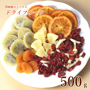 ドライフルーツ ミックス 500g 6種類のプレミアムミックスセット 送料無料 父の日 ギフト プレゼント 贈り物 オレンジ アプリコット キウイ クランベリー パイン レモン フルーツティー 紅茶
