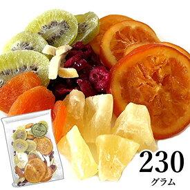 ドライフルーツ ミックス 230g 6種類のプレミアムミックスセット 送料無料 楽天ランキング1位受賞! 父の日 ギフト プレゼント 贈り物 オレンジ アプリコット キウイ クランベリー パイン レモン フルーツティー 非常食 保存食