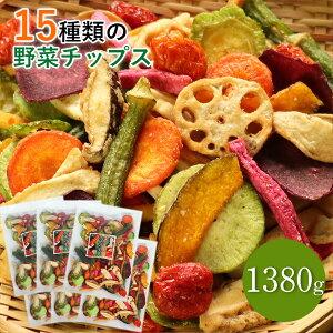 15種類の野菜チップス 1380g 送料無料 230g×6セット 大容量 小分け 野菜スナック お菓子 ハロウィン ギフト 贈り物 スナック菓子 おやつ 詰め合わせ さつまいも オクラ おつまみ ドライフルーツ