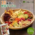 小腹が空いた時に食べたい!野菜チップスのおすすめを教えて!