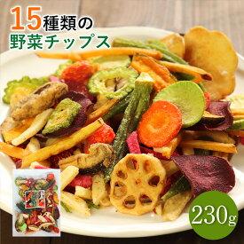 15種類の野菜チップス 230g 野菜スナック お菓子 ハロウィン ギフト 贈り物 スナック菓子 子供 おやつ 詰め合わせ さつまいも オクラ おつまみ ドライフルーツ 人気 送料無料 非常食 保存食 家飲み 宅飲み
