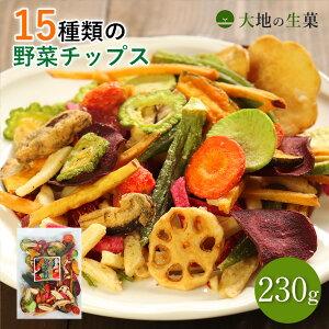 15種類の野菜チップス 230g 送料無料 野菜スナック お菓子 父の日 ギフト 贈り物 スナック菓子 おやつ 詰め合わせ さつまいも オクラ おつまみ ドライフルーツ 人気 非常食 保存食 家飲み 宅飲