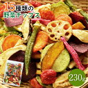 15種類の野菜チップス 230g 送料無料 野菜スナック お菓子 ハロウィン ギフト 贈り物 スナック菓子 おやつ 詰め合わせ…