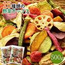 15種類の野菜チップス 500g 送料無料 大容量 野菜スナック お菓子 ハロウィン ギフト 贈り物 人気 おやつ 詰め合わせ …