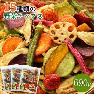 15種類の野菜チップス 690g 送料無料 230g×3セット 大容量 小分け 野菜スナック お菓子 ハロウィン ギフト 贈り物 おやつ さつまいも オクラ おつまみ ドライフルーツ 酒の肴 非常食 保存食 家