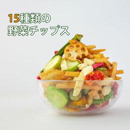 15種類の野菜チップス230g送料無料野菜スナックお菓子ハロウィンギフト贈り物スナック菓子おやつ詰め合わせさつまいもオクラおつまみドライフルーツ人気非常食保存食家飲み宅飲み