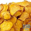 安納芋チップス 150g 種子島産安納芋使用 大容量 野菜スナック 野菜チップスハロウィン お菓子 安い 1,000円 ポッキリ ギフト 贈り物 スナック菓子 子供 おやつ 詰め合わせ 無添加 ポイン