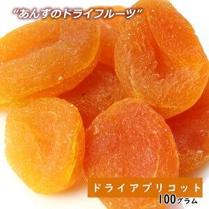 ドライアプリコット 100g ドライフルーツ 母の日 ギフト 手土産 お菓子 プレゼント フルーツティー 送料無料 フルーツティー 紅茶 プチ母の日 ギフト 非常食 保存食