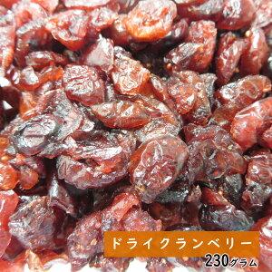 ドライクランベリー 230g ドライフルーツ 母の日 ギフト 手土産 プレゼント フルーツティー 送料無料 レーズン ブルーベリー プルーン 紅茶 プチ ギフト 非常食 保存食