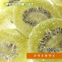 ドライキウイ 100g ドライフルーツ 製菓材料 お菓子 果物 ヨーグルト ポイント 送料無料 乾燥果物 お買い得 ドリンク …
