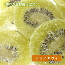 ドライキウイ 230g ドライフルーツ 製菓材料 お菓子 果物 ヨーグルト ポイント 送料無料 乾燥果物 お買い得 ドリンク …