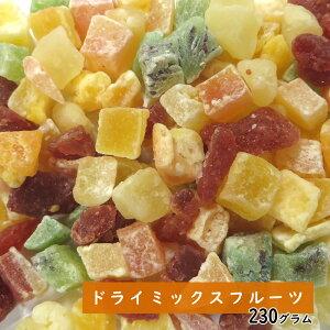 ドライミックスフルーツ 230g ドライフルーツ 母の日 ギフト 手土産 プレゼント フルーツティー 送料無料 スイーツ フルーツエイド 紅茶 プチギフト 非常食 保存食