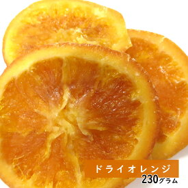 ドライオレンジスライス 230g ドライフルーツ ハロウィン ギフト 手土産 プレゼント フルーツティー 送料無料 ジュース 紅茶 プチ ハロウィン ギフト 非常食 保存食 家飲み 宅飲み