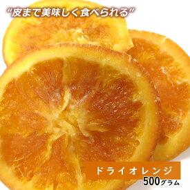 ドライオレンジスライス 500g ドライフルーツ ハロウィン ギフト 手土産 プレゼント フルーツティー 送料無料 ジュース 紅茶 プチ ハロウィン ギフト 非常食 保存食 家飲み 宅飲み