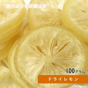ドライレモン 100g ドライフルーツ 母の日 ギフト 手土産 お菓子 プレゼント レモネード 送料無料 フルーツティー 紅茶 プチギフト 非常食 保存食