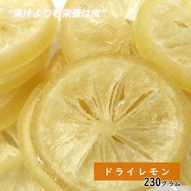 ドライレモン 230g ドライフルーツ ハロウィン ギフト 手土産 プレゼント レモネード 送料無料 フルーツティー 紅茶 プチ ハロウィン ギフト 非常食 保存食