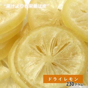 ドライレモン 230g ドライフルーツ 母の日 ギフト 手土産 プレゼント レモネード 送料無料 フルーツティー 紅茶 プチギフト 非常食 保存食