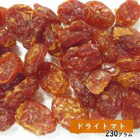 ドライトマト 230g ドライフルーツ ハロウィン ギフト 手土産 プレゼント フルーツティー 送料無料 トッピング ピザ プチ ハロウィン ギフト 非常食 保存食 家飲み 宅飲み