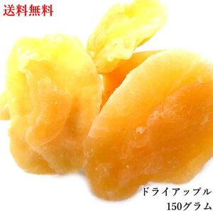 【お買い物マラソン特別価格】ドライアップル 150g ドライフルーツ 母の日 ギフト 製菓材料 お菓子 果物 ヨーグルト リンゴ 林檎 フルーツ 果物 りんご アップルティー 王林 ジョナゴールド