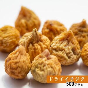 ドライイチジク 500g ドライフルーツ 母の日 ギフト 手土産 プレゼント フルーツティー 送料無料 ジュース 紅茶 プチ ギフト 非常食 保存食