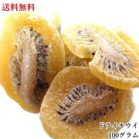 ドライキウイ 100g ドライフルーツ 製菓材料 お菓子 果物 ヨーグルト ポイント セール 安い 送料無料