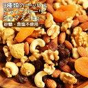 8種類のナッツ&ドライフルーツ ミックス 1キログラム 砂糖不使用 無塩 送料無料 ポスト投函 ハロウィン ギフトプレゼ…