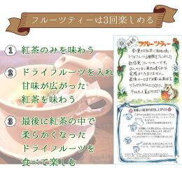【お買い物マラソン特別価格】6種類のフルーツティー12個セット食べられる大容量紅茶ドライフルーツティーバック業務用ギフト贈り物パイナップルキウイベリーアップルダイエットおしゃれ人気送料無料