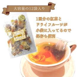 6種類のフルーツティー12個セット食べられる大容量紅茶ドライフルーツティーバック業務用ハロウィンギフト贈り物パイナップルキウイベリーアップルダイエットおしゃれ人気送料無料