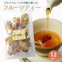 6種類のフルーツティー 12個セット 送料無料 食べられる 大容量 紅茶 ドライフルーツ ティーバック 業務用 ハロウィン ギフト 贈り物 パイナップル キウイ ベリー アップル ダイエット おしゃれ