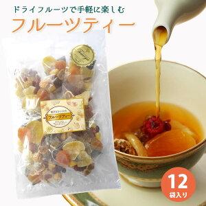 6種類のフルーツティー 12個セット 送料無料 食べられる 大容量 紅茶 ドライフルーツ ティーバック 業務用 母の日 ギフト 贈り物 パイナップル キウイ ベリー アップル ダイエット おしゃれ