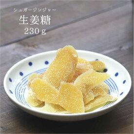 生姜糖 230g しょうが糖 送料無料 ドライフルーツ ジンジャースライス 昔なつかしの味 温活 ジンジャーティー ジンジャーエール