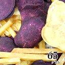 3種類の芋チップス 65g 野菜チップス スナック菓子 ポッキリ 500円 小袋 珍味 大地の生菓 いもけんぴ かりんとう おさつチップス イモチップス おやつ 子供 送料無料