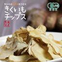 【お買い物マラソン特別価格】きくいもチップス 140g(70g×2)菊芋チップス 国産 送料無料 野菜チップス 熊本県産 無…